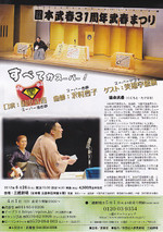 Kunimoto_takeharu