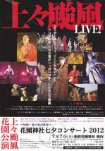 Shangshang_2012_tanabata