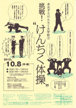 20121008_kenchiku_taisou