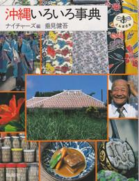 Okinawa_iroiro_3