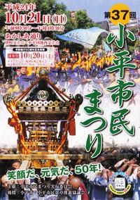 Kodaira_shiminmatsuri2012_2