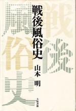 Sengo_huzokushi_2