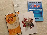 Okinawa_zuroku