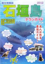 Ishigaki_guide