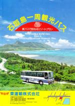 Ishigaki_bus1