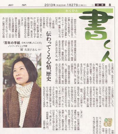 20130127_tokyoshinbun