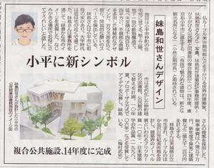 Tokyoshinbun20130209
