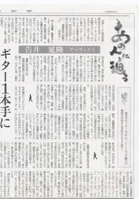 20130210_tokyoshinbun1_2