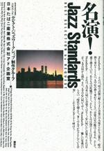 Jazz_standards_2