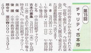 Huruhonichi_kodairashihou