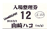 Hakolive20130302ticket_3