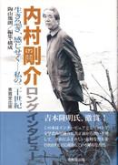 Uchimura_gousuke_interview2