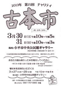 Huruhonicihi2013_4