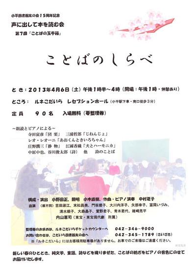20130406_kotobanoshirabe_2