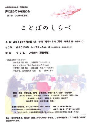 20130406_kotobanoshirabe