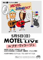 Motel20130505_pamph