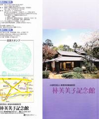 20130413_hayashifumiko