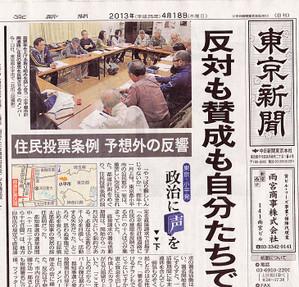 20130418_tokyoshinbun
