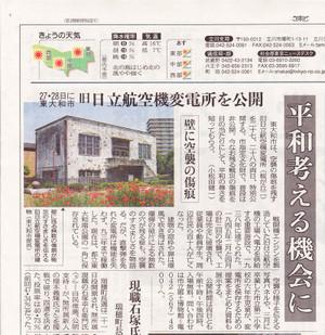 20130422_tokyoshinbun_2