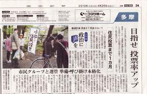 20130426_tokyoshinbun