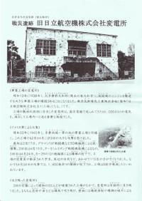 Hitachi_sensaiiseki1