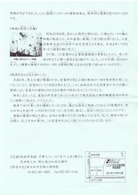 Hitachi_sensaiiseki2
