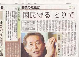 20130503_tokyoshinbun