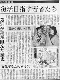 20130504_tokyoshinbun_2