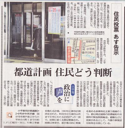 20130515_tokyoshinbun