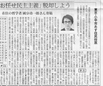20130525_tokyoshinbun