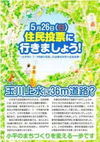 Kodaira_touhyo_pamph1