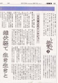 Tokyoshinbun_20130601_1