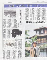 Tokyoshinbun_20130601_2
