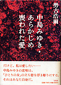 Seko_miyuki_2
