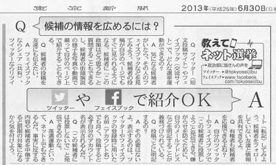 20130630_tokyoshibun_2