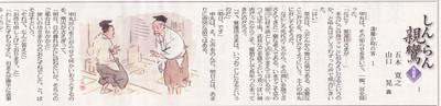 20130701_shinran