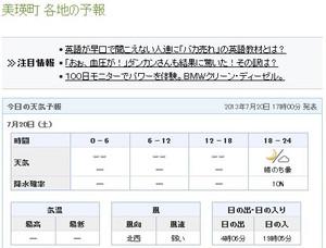 20130720biei_2