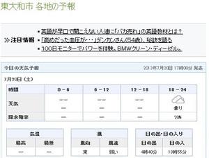 20130720higashiyamato_2