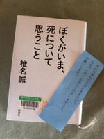 Shiina_shinitsuite