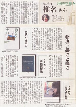 20130805_tokyo_shinbun