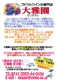 201308_daigaen