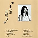 Ohako3_2