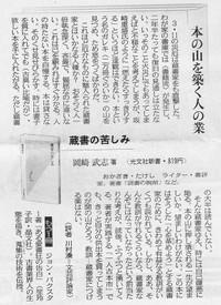 20130825_tokyo_shinbun