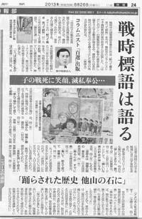 20130826_tokyo_shinbun