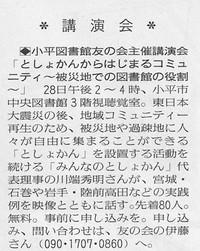 20130914_yomiuri