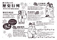 Kokubunji_matsuri2