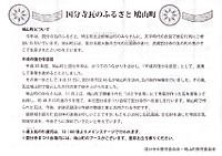 Kokubunji_matsuri3