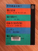 Sekai_kyouyou_zenshuu7