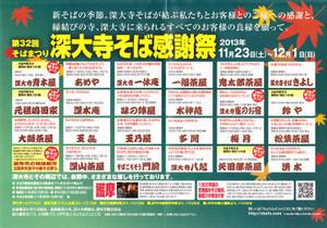 2013_jindaijisobamatsuri_pa