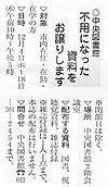 Higashiyamato_shihou2013120